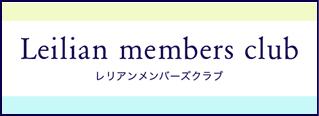 Leilian members club レリアンメンバーズクラブ